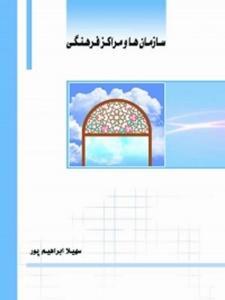 سازمان ها و مراکز فرهنگی نویسنده سهیلا ابراهیم پور